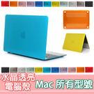 Macbook 水晶硬殼系列 Air Pro Retina 蘋果筆電保護殼 電腦殼 電腦保護殼 無簍空