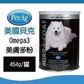 *KING WANG*PetAg美國貝克 Omega3 美膚多粉 1lb(454g)