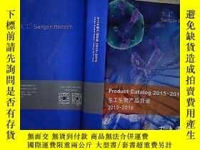 二手書博民逛書店生工生物產品目錄罕見2015-2016.Y203004 生工生物