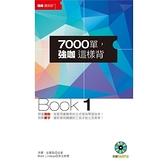 7000單強咖這樣背Book1(1MP3)