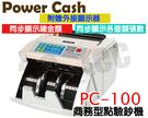 POWER CASH PC-100 台幣 點驗鈔機 頂級商務型 ~可顯示鈔票面額張數/可分鈔