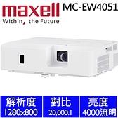 maxell MC-EW4051商務投影機