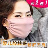 口罩時尚純棉柔軟女秋冬保暖莫代爾防寒加厚透氣可清洗易呼吸 陽光好物