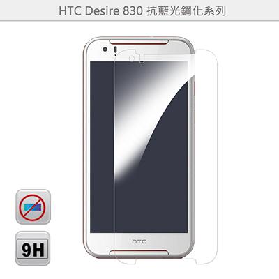 【Ezstick抗藍光】HTC Desire 830 防藍光鏡面鋼化玻璃膜 152x73mm
