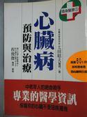【書寶二手書T7/醫療_LFF】心臟病預防與治療_王蘊潔
