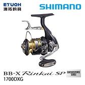 漁拓釣具 SHIMANO 15 BB-X RINKAI SP 1700DXG [磯釣捲線器]