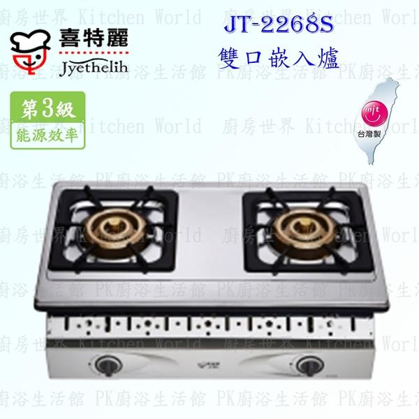 【PK廚浴生活館】高雄喜特麗 JT-2268S 雙口嵌入爐 JT-2268 瓦斯爐 實體店面 可刷卡