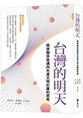 台灣的明天:兩岸關係與邁向先進文明社會的思考