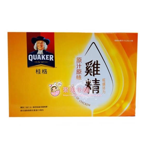 桂格 原汁原味 雞精 盒裝 68ml*18入 【聚美小舖】