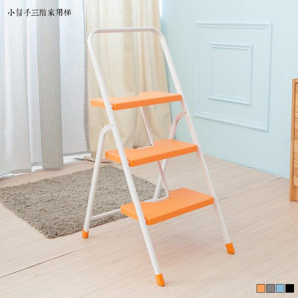 【JL精品工坊】小幫手三階家用梯/爬梯/A字梯/鋁梯/馬椅梯/梯子
