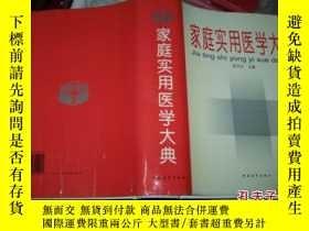 二手書博民逛書店罕見1507;【家庭實用醫學大典】,(私人藏書9品)10852