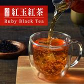 歐可茶葉 冷泡茶 紅玉紅茶(16包/盒)
