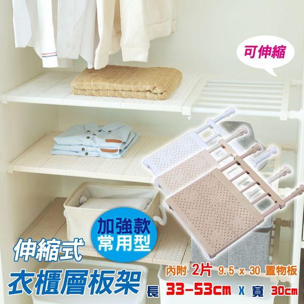 伸縮隔板 衣櫃收納層板架 免釘衣櫃隔層 居家收納隔層架 撐架隔層板-常用型【賣點購物網】