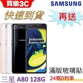 三星 Galaxy A80 手機 8G/128G,送 滿版玻璃保護貼,Samsung SM-A7050