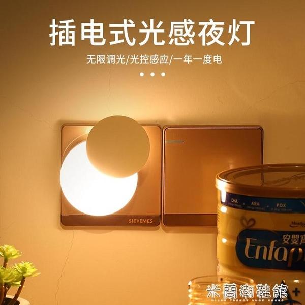 小夜燈 小夜燈臥室睡眠嬰兒喂奶護眼家用過道led節能插電光控感應床頭燈 快速出貨