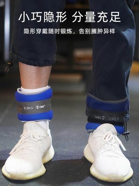 負重沙袋跑步女綁手運動綁腿學生公斤腳踝綁腳隱形負重腿部訓練男