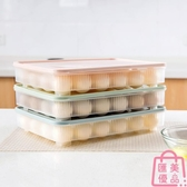 疊加帶蓋收納盒冰箱食物保鮮盒雞蛋收納盒格蛋托雞蛋盒【匯美優品】