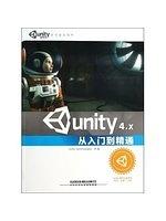 二手書博民逛書店《Unity 4.X從入門到精通》 R2Y ISBN:71131