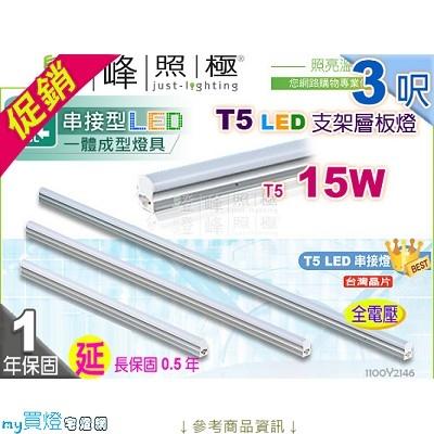 【LED層板燈】T5 15W 3呎 鋁材 台灣晶片。一體成型 串接燈 夾層燈 保固延長【燈峰照極】#2146
