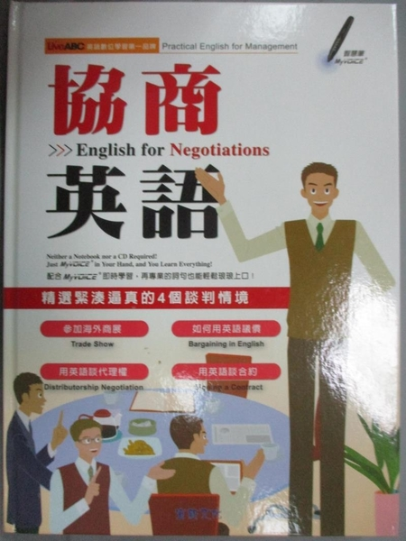 【書寶二手書T3/語言學習_EXR】協商英語  English for negotiations_Riches Stefan, 黃 欣怡