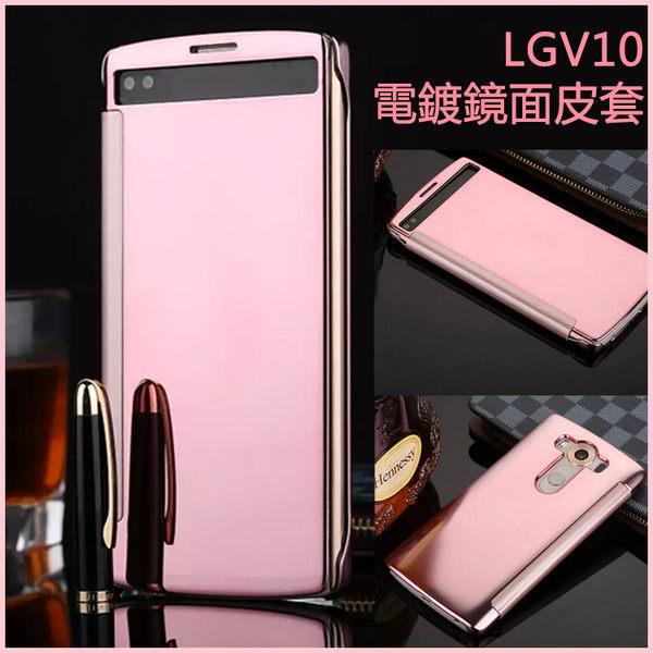 LG V10 鏡面皮套 亮面 鏡面 皮套 手機套 保護殼 保護套 質感 手機殼 5.7吋 防摔 手機套 lg v10