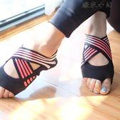 瑜伽鞋女軟底防滑瑜伽襪
