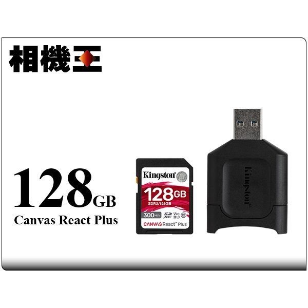 Kingston Canvas React Plus SD 128GB 記憶卡〔300MB/s〕公司貨