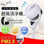 台灣研發《二合一清淨機+循環扇》DAY PLUS創造乾淨、涼爽好空氣的科技清淨電風扇