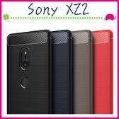 Sony XZ2 H8296 5.7吋 拉絲紋背蓋 矽膠手機殼 TPU軟殼保護套 全包邊手機套 類碳纖維保護殼 後殼
