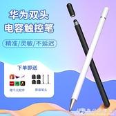 華為觸控筆matepad pro平板手寫觸屏電容筆M6手機mate30電子觸碰 科炫數位