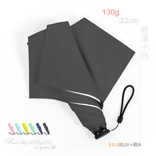 │RainSky│ 蛋捲130g-超輕量折疊傘 /傘雨傘大傘洋傘遮陽傘抗UV傘防風傘非長傘黑膠傘反向傘+1