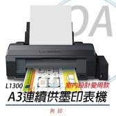 【高士資訊】EPSON L1300 A3 四色單功能 原廠連續供墨 印表機 A3+列印 贈4色墨水1組