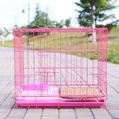 狗籠子泰迪窩小型犬蛋雞兔子貓鴿子籠家用養雞鐵絲 my913 【雅居屋】