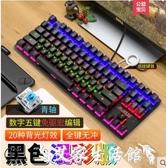 戰警電競游戲機械鍵盤青軸黑軸紅軸茶軸87鍵104鍵全鍵無沖臺式電腦有線 艾家 LX