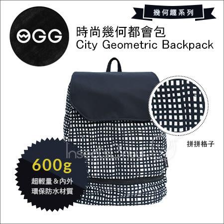 ✿蟲寶寶✿【OGG】超輕量 防水材質後背包-大人款都會包-幾何趣系列 - 拼拼格子