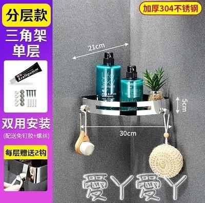 衛生間置物架304不銹鋼衛生間置物架壁掛免打孔浴室轉角架淋浴房洗澡三角收納  愛丫 交換禮物