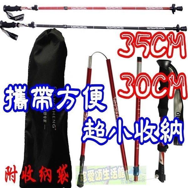 【南紡購物中心】超輕鋁合金登山杖~附收納袋