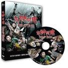 求神問鬼DVD...