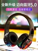L6X藍芽耳機頭戴式無線遊戲運動型跑步耳麥 交換禮物