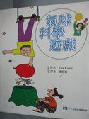 【書寶二手書T1/少年童書_XFP】氣球科學遊戲_Etta Kaner, 陳昭蓉