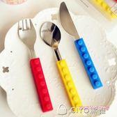 高積木造型兒童刀叉勺餐具 不銹鋼西餐具三件套裝       ciyo黛雅