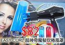 EASY CURL 超神奇魔髮吹捲風罩/龍捲風風罩/T型烘罩