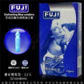 情趣用品-保險套商品買送潤滑液♥FUJICONDOM芙莉詩藍色情挑螺紋顆粒型保險套12入衛生套