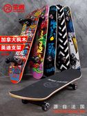 滑板 樂秀專業四輪滑板初學者成人男女生兒童青少年短板雙翹滑板車全能 MKS小宅女