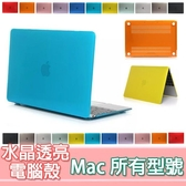 Macbook 水晶殼 2018新款 A1989 A1706 A1708 A1707 Pro15.4 Retina15.4 蘋果 筆電 保護殼