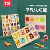 拼圖玩早教趣味寶寶兒童木質益智字母數字認知拼板教具(聖誕新品)