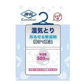 激乾吊掛式集水除濕袋(500ml)【小三美日】