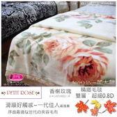 Petit Rose日本系列【香榭玫瑰】精緻雙層0.8D˙雙人超細緻˙典藏毛毯(200*230CM)