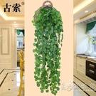 植物墻仿真植物假花藤條藤蔓客廳室內裝飾綠植墻壁掛塑料樹葉綠蘿 WD 小時光生活館
