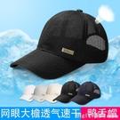 鴨舌帽 帽子男士夏天戶外春秋休閒防曬遮陽棒球帽太陽帽中年釣魚帽鴨舌帽 618購物節
